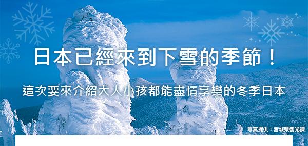 日本已經到了下雪的季節了!這次要來介紹大人小孩都能盡情享樂的冬季日本