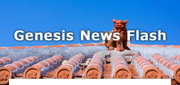 Genesis News Flash
