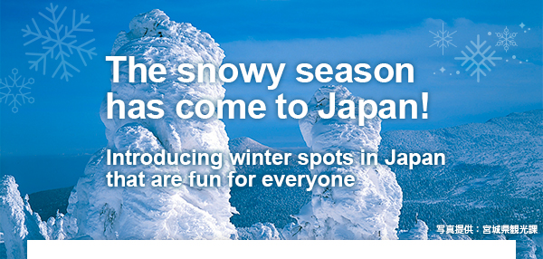 The snowy season has come to Japan!Introducing winter spots in Japan that are fun for everyone